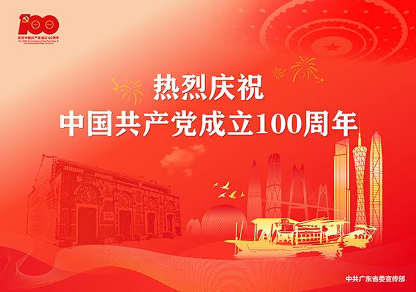 4.28建黨100周年海報輸出-可編輯_畫板 1.jpg